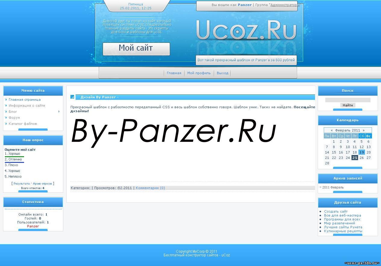 Создание нового многоуровнего меню на сайте uCoz 40